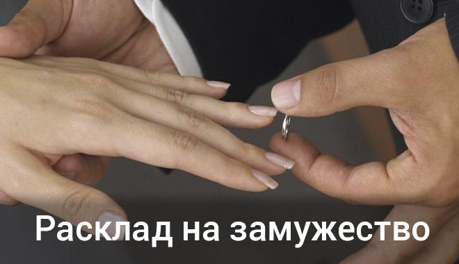 Расклад на замужество