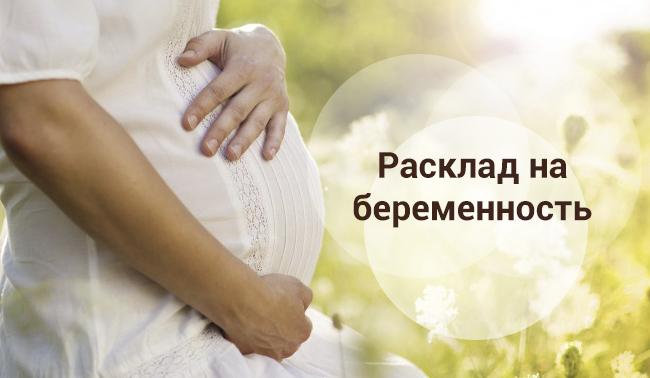 Расклад на беременность