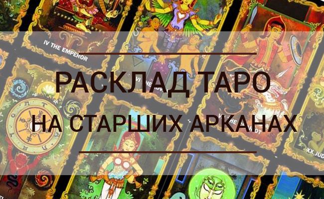 Расклады на старших арканах таро taro.orakul.com гадание таро расклад дня