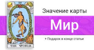 Значение карты Таро Мир
