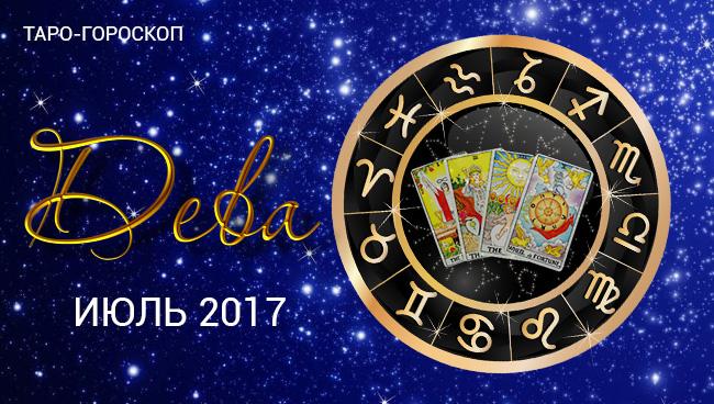 Таро гороскоп Дева