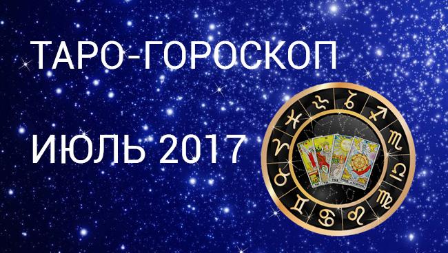 Таро гороскоп Июль 2017