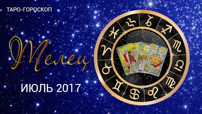 гороскоп дева семья 2017