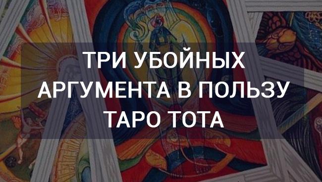Три аргумента в пользу Таро Тота