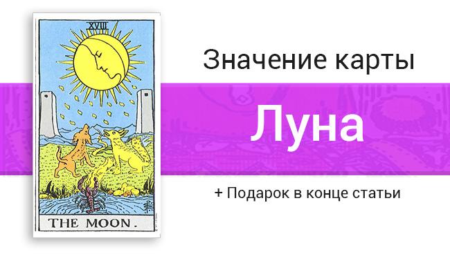 Карта Таро Луна: значение и толкование. Что значит Луна в картах Таро?