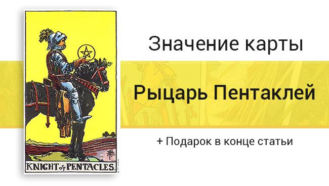Значение Рыцаря Пентаклей
