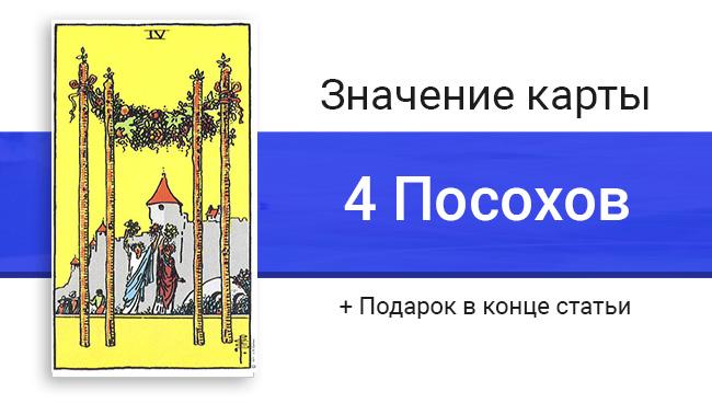 Четверка Посохов