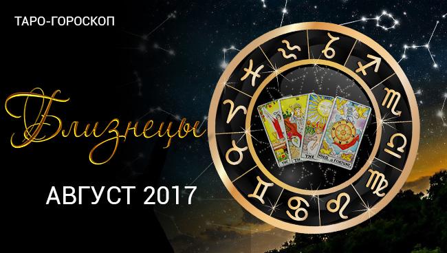 Гороскоп для Близнецов на август 2017
