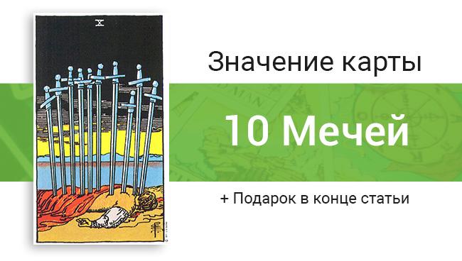 Десятка Мечей Таро