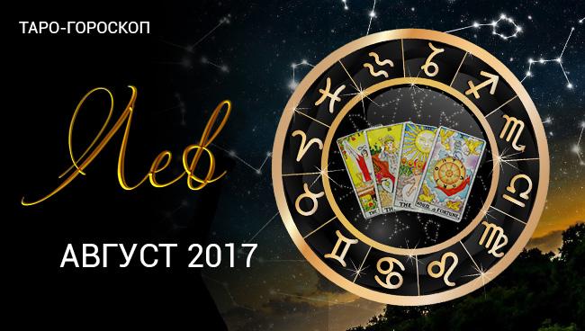 Лев - Таро гороскоп на август 2017