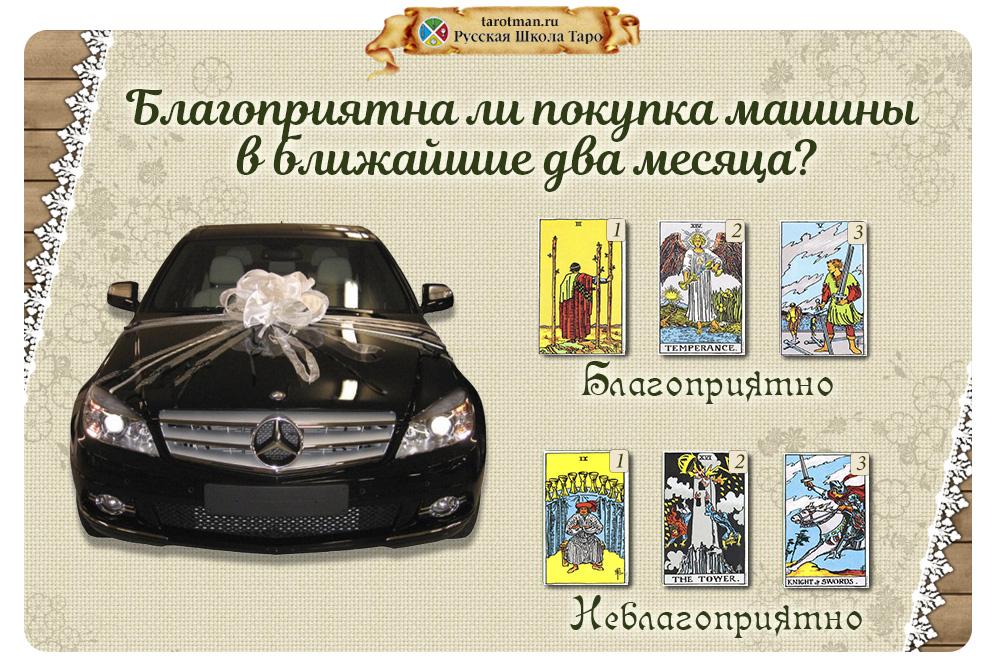 Расклад для гадания на картах Таро на покупку нового автомобиля