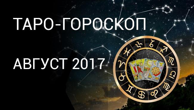 Таро гороскоп Август 2017