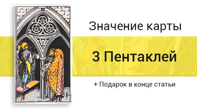 3 пентаклей таро значение в отношениях бесплатное гадание на классических таро