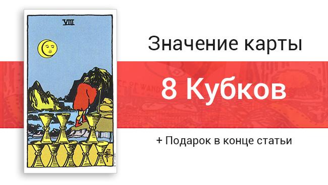 Восьмерка Кубков