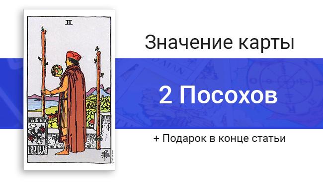 Двойка Жезлов Таро - значение карты в прямой и перевернутой позициях