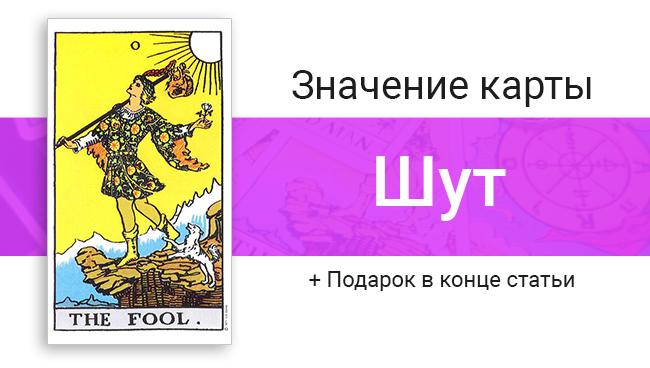 Таро Шут Дурак в сочетании с другими картами