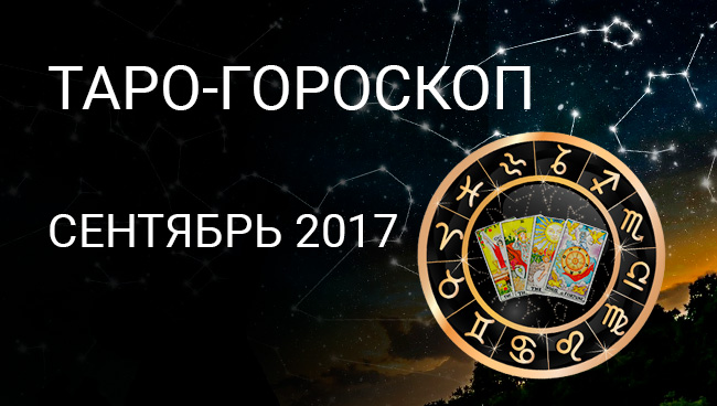 Таро гороскоп на Сентябрь 2017 года