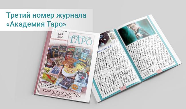 """Третий выпуск журнала """"Академия Таро"""""""