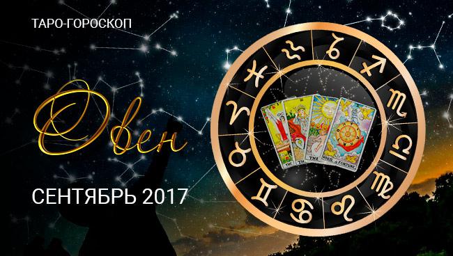 Таро гороскоп для Овнов на август 2017 года