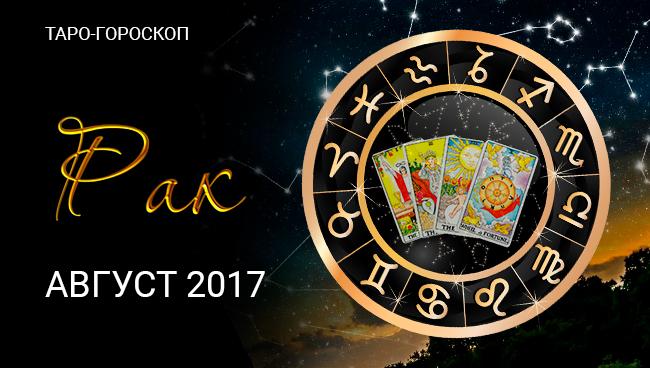 Таро гороскоп для Раков на август 2017 года