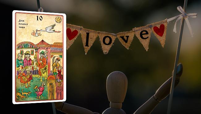 Таро Гороскоп для Раков в любви на август 2017 года