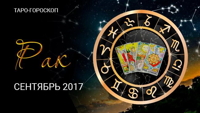 Таро гороскоп для Раков на сентябрь 2017 года
