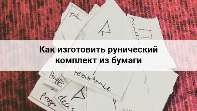 Как сделать руны своими руками из бумаги