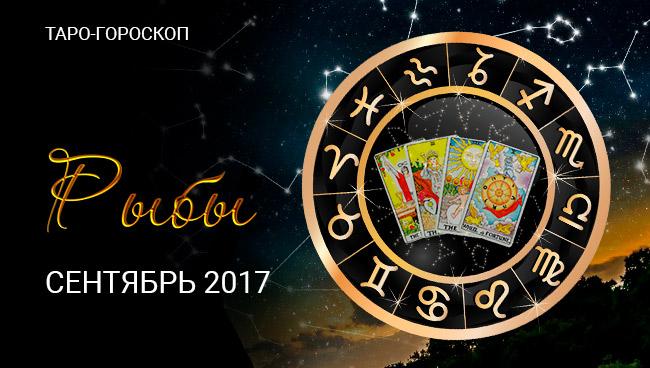 Таро гороскоп для Рыб на сентябрь 2017 года
