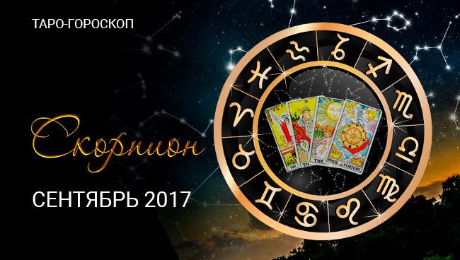Таро гороскоп для Скорпионов на сентябрь 2017 года
