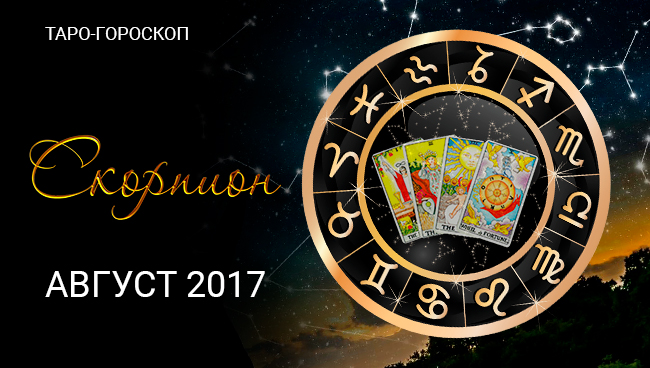 Таро гороскоп для Скорпионов на август 2017 года