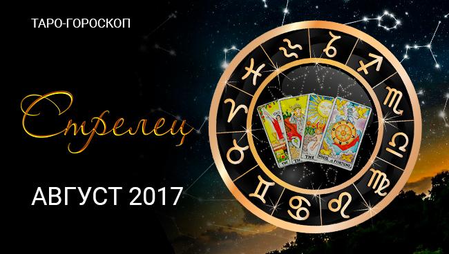 Таро гороскоп для Стрельцов на август 2017 года