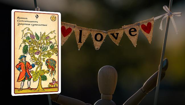 Таро Гороскоп для Стрельцов в любви на август 2017 года