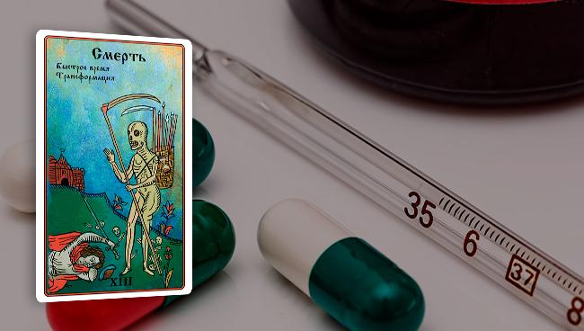 Таро Гороскоп для Стрельцов в здоровье на август 2017 года