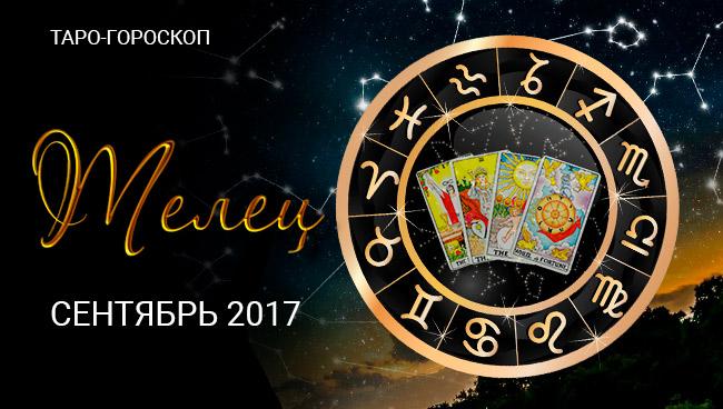 Таро гороскоп для Тельцов на сентябрь 2017 года