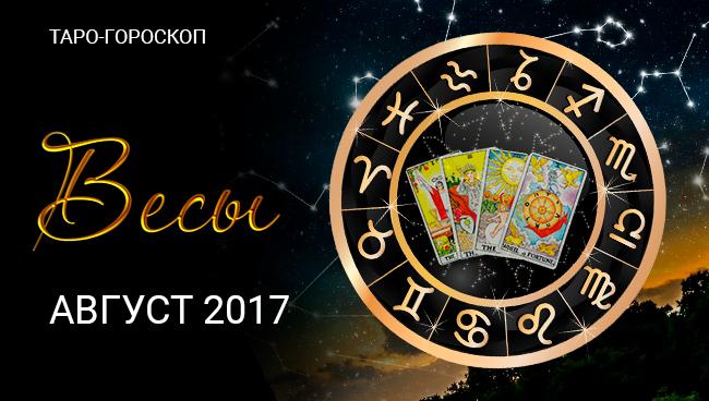 Таро гороскоп для Весов на август 2017 года