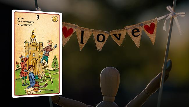 Гороскоп Таро для Весов в любви на август 2017 года