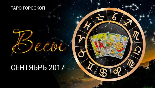 Таро гороскоп для Весов на сентябрь 2017 года