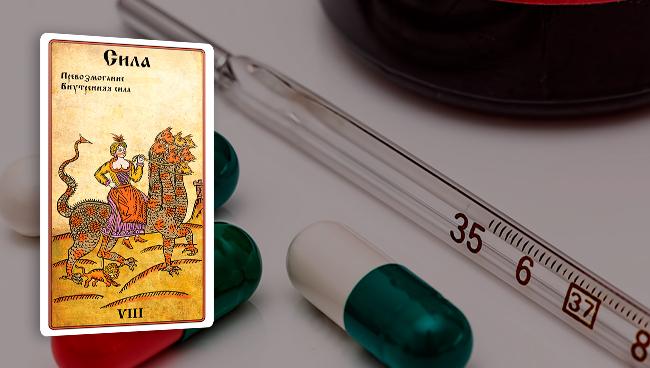 Таро Гороскоп для Весов в здоровье на август 2017 года