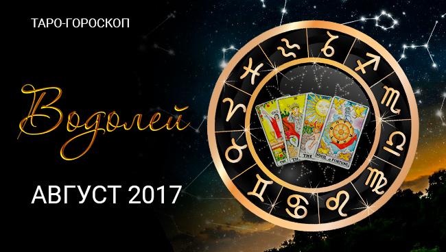 Таро гороскоп для Водолеев на август 2017 года