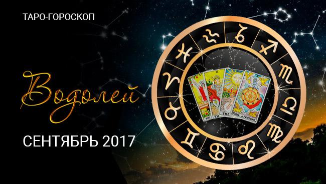 Таро гороскоп для Водолеев на сентябрь 2017 года