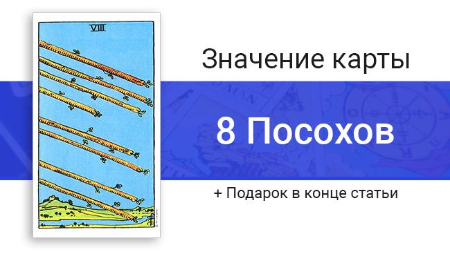 Значение карты Таро — 8 Посохов (Жезлов)