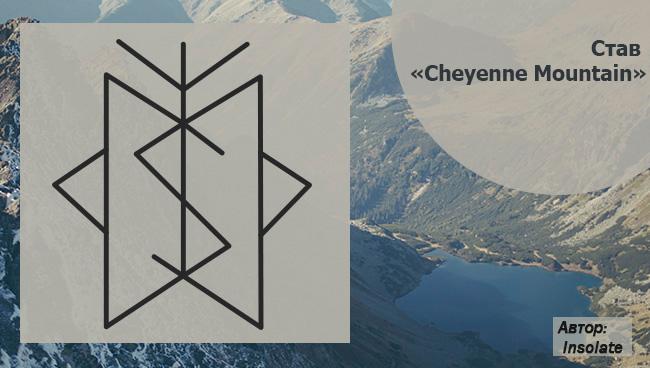 Рунический став для снятия негатива с недвижимого имущества Cheyenne Mountain