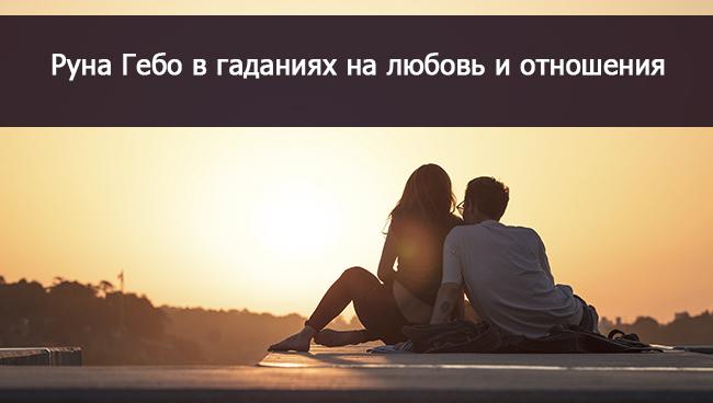 руна Гебо значение в любви и отношениях