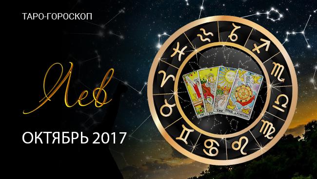 Таро гороскоп для Львов на октябрь 2017
