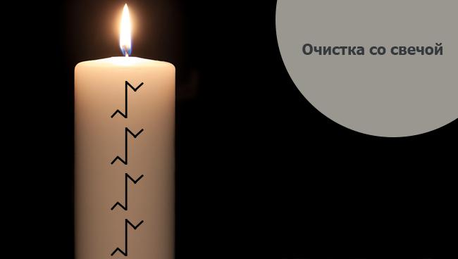 Очистка со свечой
