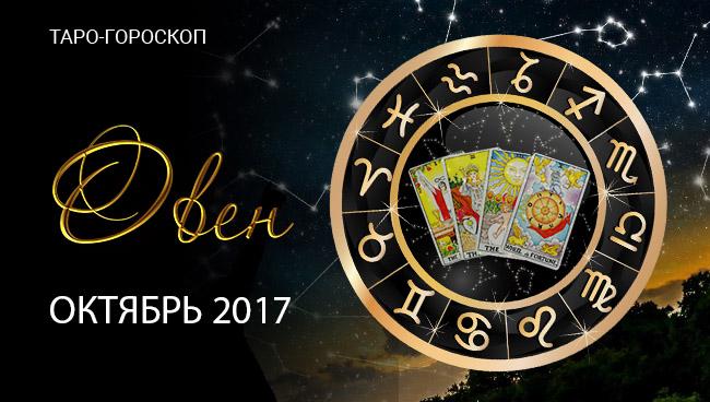 Гороскоп для Овнов на октябрь 2017