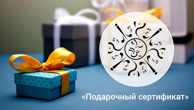Руническая формула «Подарочный сертификат»