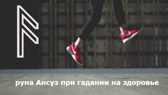 руна Ансуз здоровье