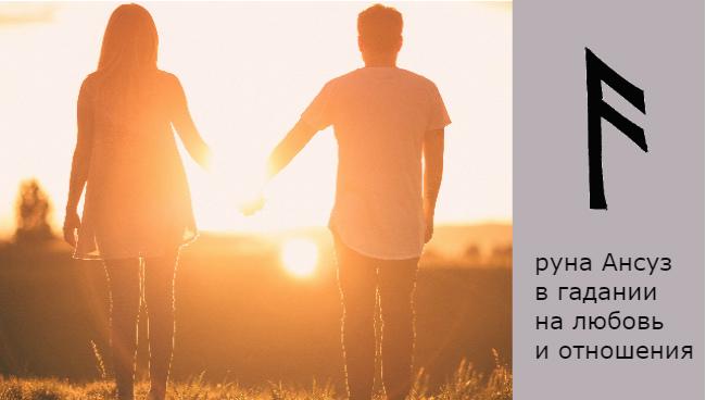 руна Ансуз отношения и любовь