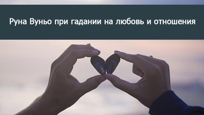 руна Вуньо любовь и отношения